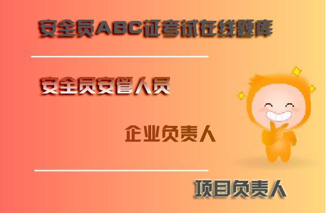 天津建筑施工企业安全员A类考试题库