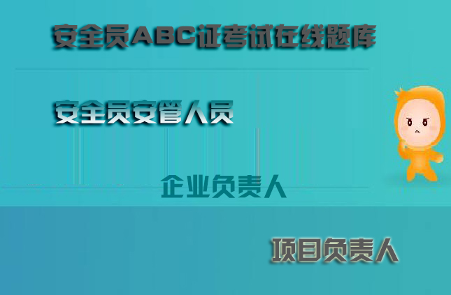 贵州安全员延期题库